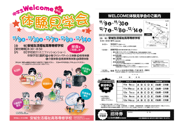 WELCOME体験見学会